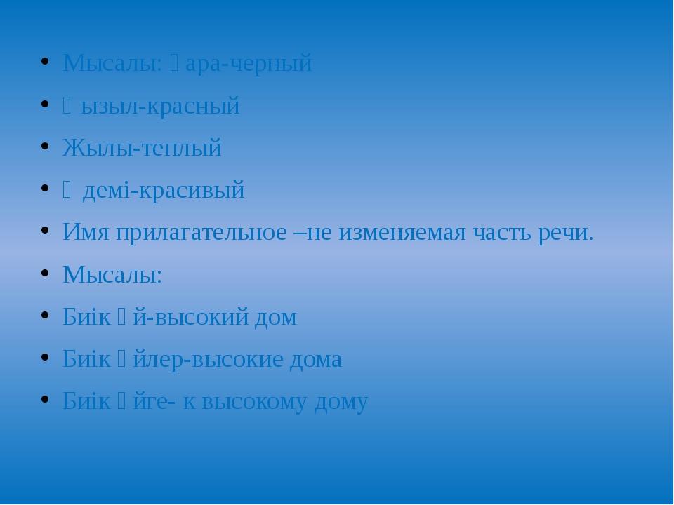 Мысалы: қара-черный Қызыл-красный Жылы-теплый Әдемі-красивый Имя прилагательн...