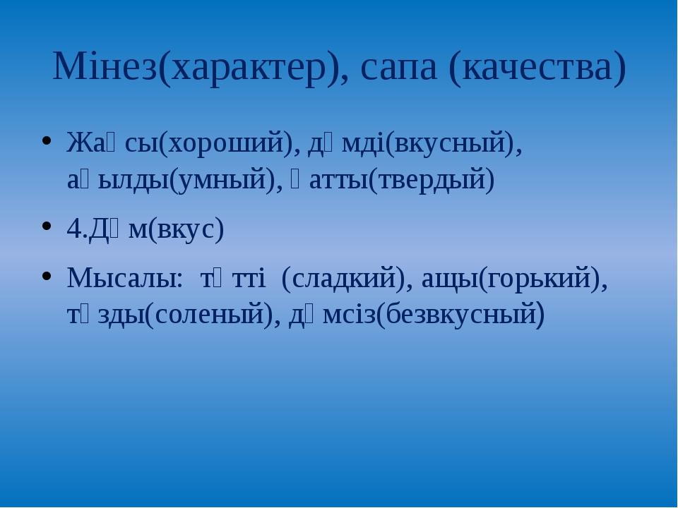 Мінез(характер), сапа (качества) Жақсы(хороший), дәмді(вкусный), ақылды(умный...