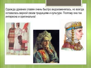 Одежда древних славян очень быстро видоизменялась, но всегда оставалась верно