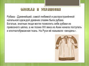 Рубаха - Древнейшей, самой любимой и распространённой нательной одеждой древ