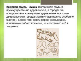 Кожаная обувь-Лаптивсегда были обувью преимущественно деревенской, в горо