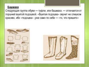 Башмаки Следующая группа обуви — туфли, или башмаки, — отличается от поршне