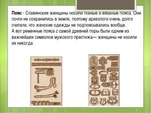 Пояс - Славянские женщины носили тканые и вязаные пояса. Они почти не сохрани