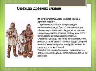 Одежда древних славян Из чего изготавливалась женская одежда древних славян?