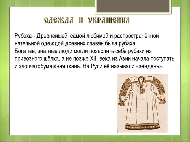 Рубаха - Древнейшей, самой любимой и распространённой нательной одеждой древ...