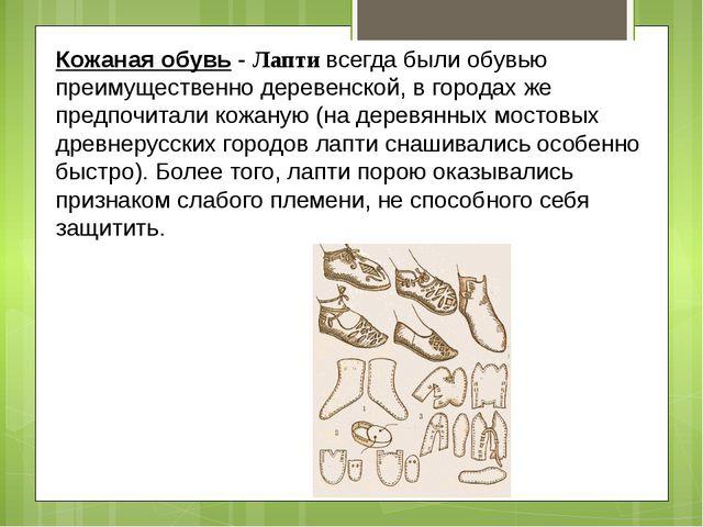 Кожаная обувь-Лаптивсегда были обувью преимущественно деревенской, в горо...
