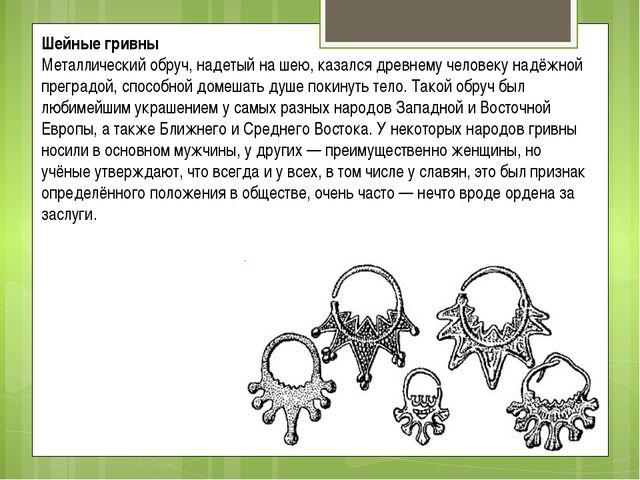 Шейные гривны Металлический обруч, надетый на шею, казался древнему человеку...