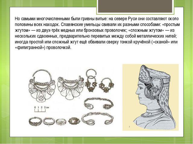 Но самыми многочисленными были гривны витые: на севере Руси они составляют ок...