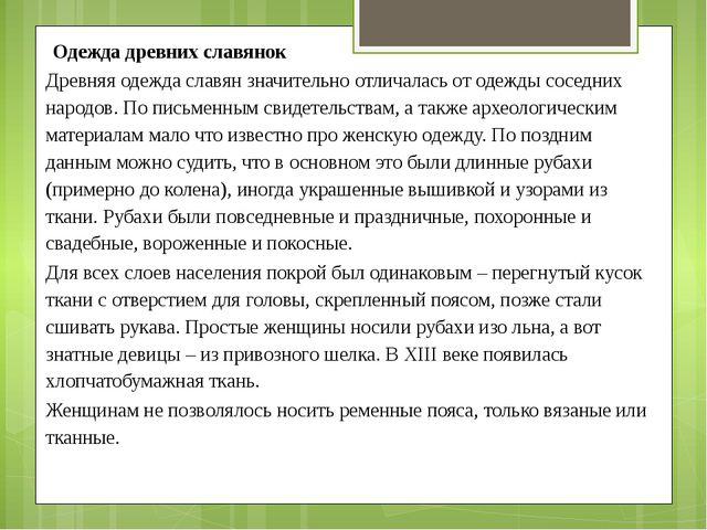 Одежда древних славянок Древняя одежда славян значительно отличалась от одежд...