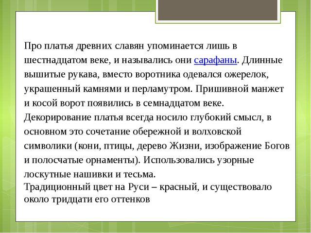 Про платья древних славян упоминается лишь в шестнадцатом веке, и назывались...