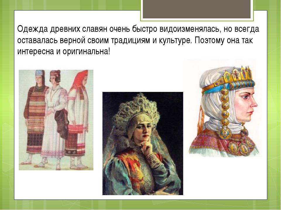 Одежда древних славян очень быстро видоизменялась, но всегда оставалась верно...