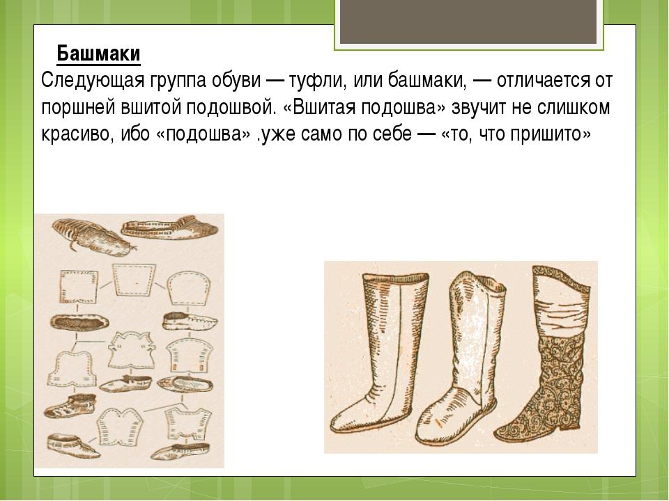 Башмаки Следующая группа обуви — туфли, или башмаки, — отличается от поршне...