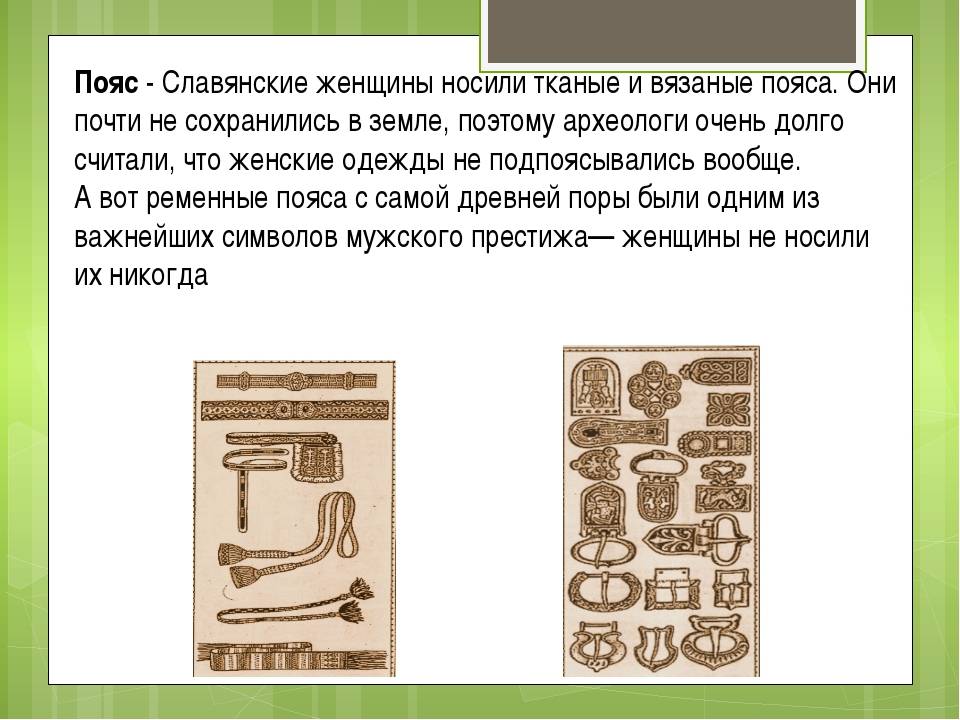 Пояс - Славянские женщины носили тканые и вязаные пояса. Они почти не сохрани...