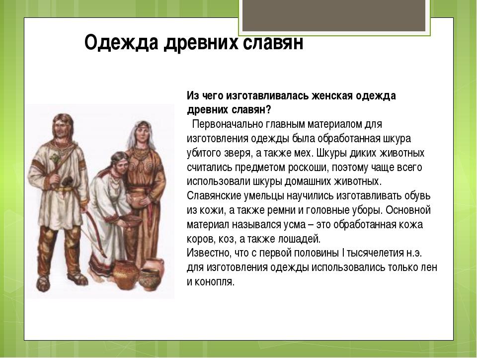 Одежда древних славян Из чего изготавливалась женская одежда древних славян?...
