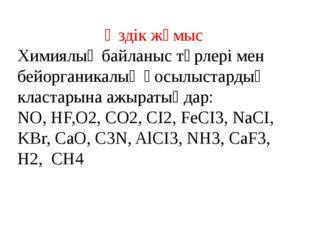 Өздік жұмыс Химиялық байланыс түрлері мен бейорганикалық қосылыстардың класта