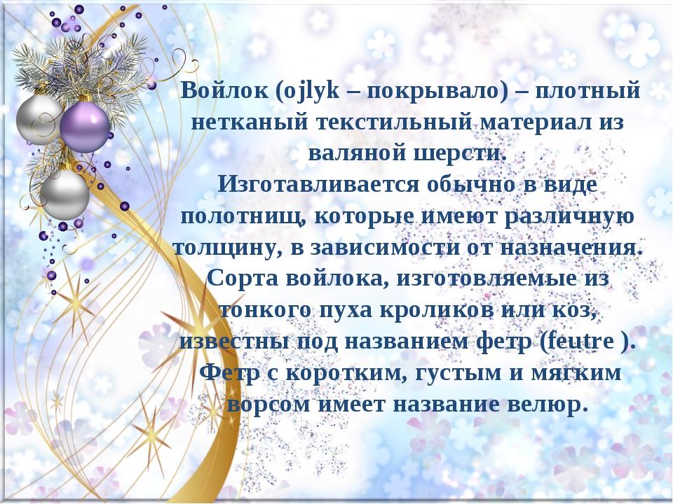 Войлок (ojlyk – покрывало) – плотный нетканый текстильный материал из валяно...