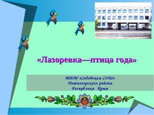 «Лазоревка—птица года» МБОУ «Садовская СОШ» Нижнегорского района Республики К