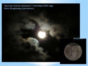 Частное лунное затмение 7 сентября 2006 года. Фото Владимира Шатовского. RedS