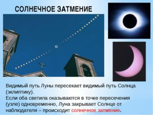 Видимый путь Луны пересекает видимый путь Солнца (эклиптику). Если оба светил