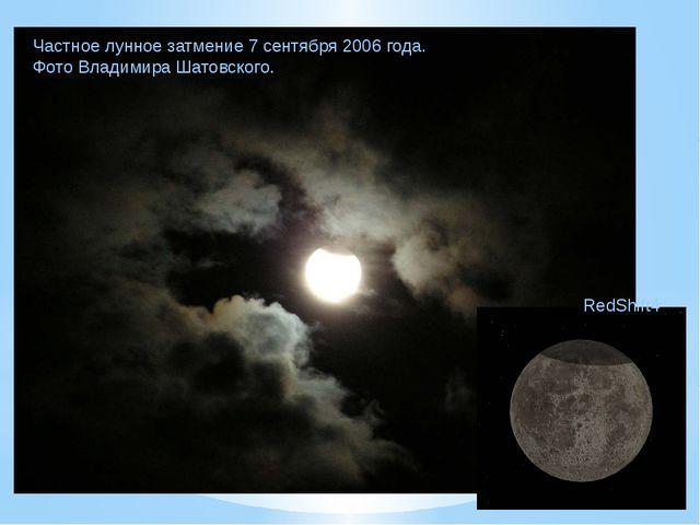 Частное лунное затмение 7 сентября 2006 года. Фото Владимира Шатовского. RedS...