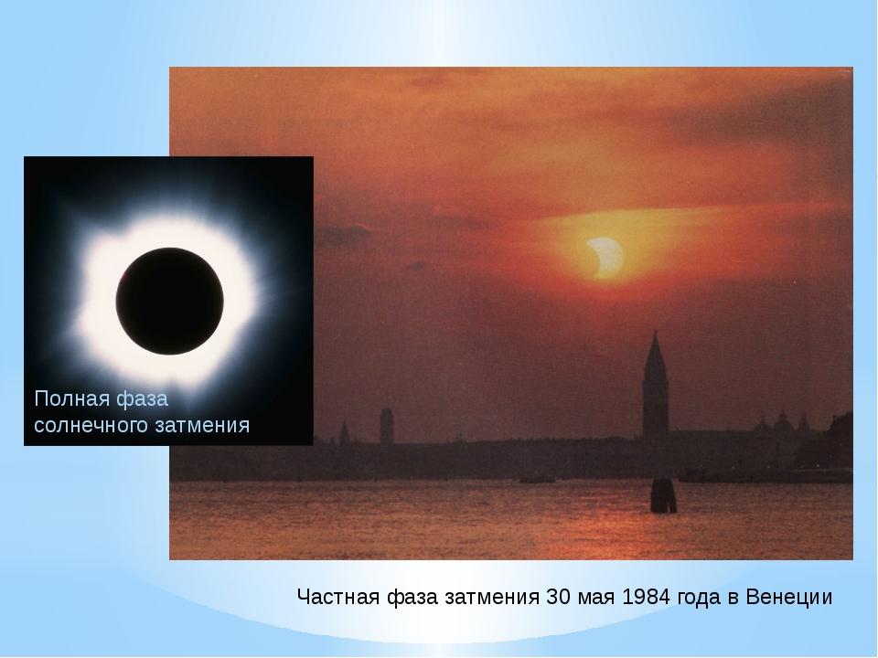 Частная фаза затмения 30 мая 1984 года в Венеции Полная фаза солнечного затме...