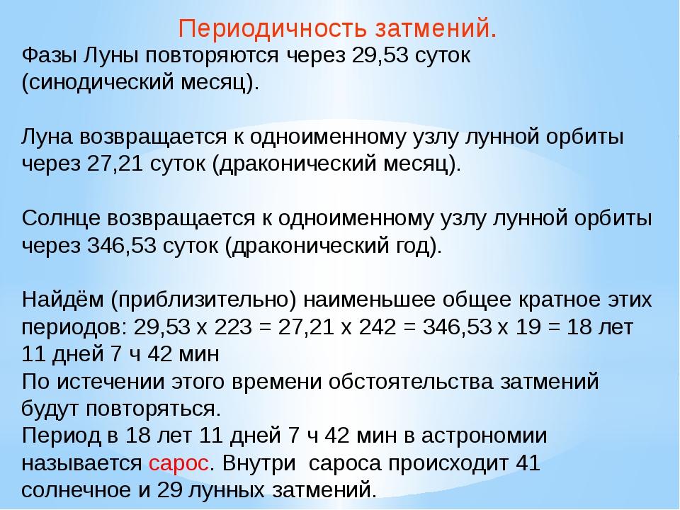 Периодичность затмений. Фазы Луны повторяются через 29,53 суток (синодический...