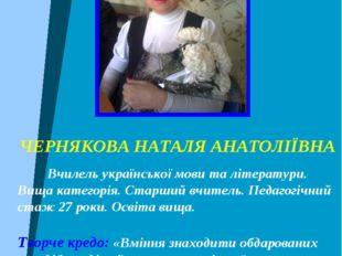 ЧЕРНЯКОВА НАТАЛЯ АНАТОЛІЇВНА Вчилель української мови та літератури. Вища кат