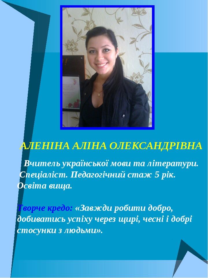 АЛЕНІНА АЛІНА ОЛЕКСАНДРІВНА Вчитель української мови та літератури. Спеціаліс...