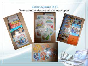 Использование ИКТ Электронные образовательные ресурсы