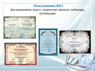 Использование ИКТ Дистанционные курсы, творческие проекты, вебинары, публика