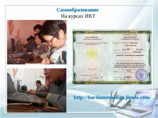 Самообразование На курсах ИКТ http://bardamovaoliga.jimdo.com/