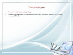 Интернет-ресурсы Фон: http://www.flywebtech.com/images/bg.jpg Картинка в прав
