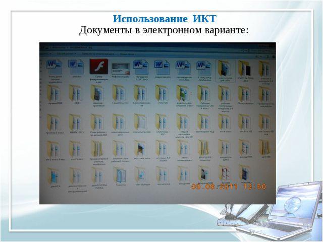Использование ИКТ Документы в электронном варианте: