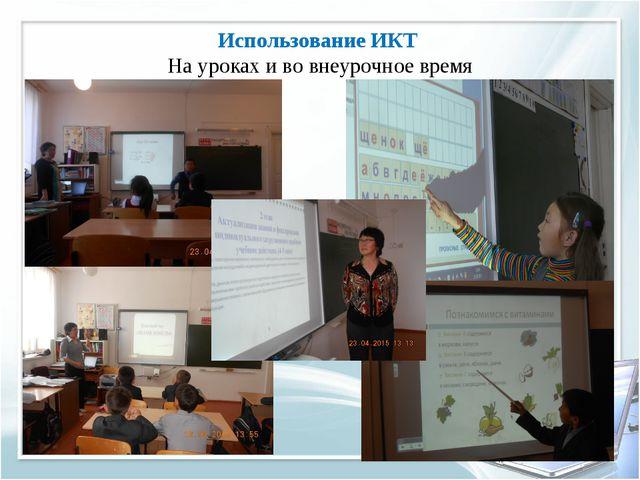 Использование ИКТ На уроках и во внеурочное время
