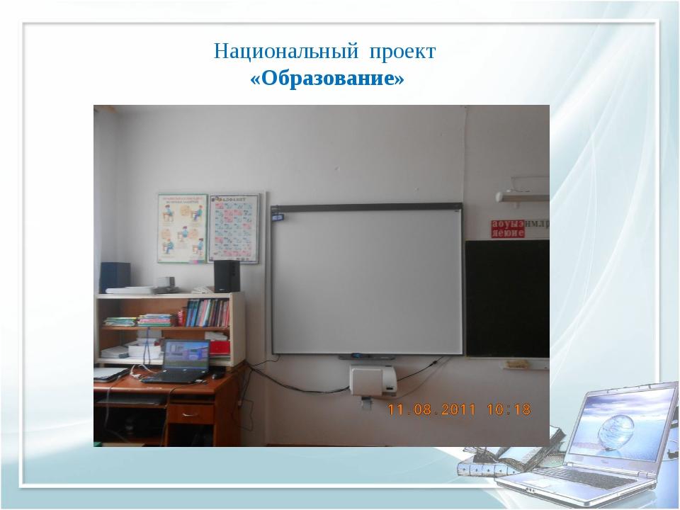 Национальный проект «Образование»