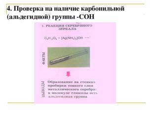 4. Проверка на наличие карбонильной (альдегидной) группы -СОН