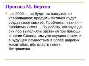 Прогноз М. Бертло …в 2000г….не будет ни пастухов, ни хлебопашцев: продукты пи