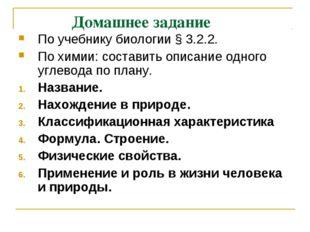Домашнее задание По учебнику биологии § 3.2.2. По химии: составить описание