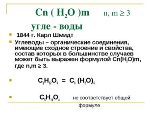 Cn ( H2O )m n, m ≥ 3 угле - воды 1844 г. Карл Шмидт Углеводы – органические