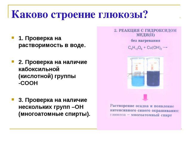 Каково строение глюкозы? 1. Проверка на растворимость в воде. 2. Проверка на...