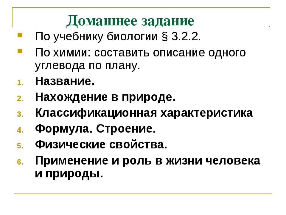 Домашнее задание По учебнику биологии § 3.2.2. По химии: составить описание...