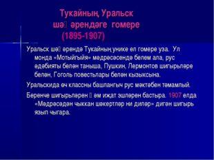 Тукайның Уральск шәһәрендәге гомере (1895-1907) Уральск шәһәрендә Тукайның у