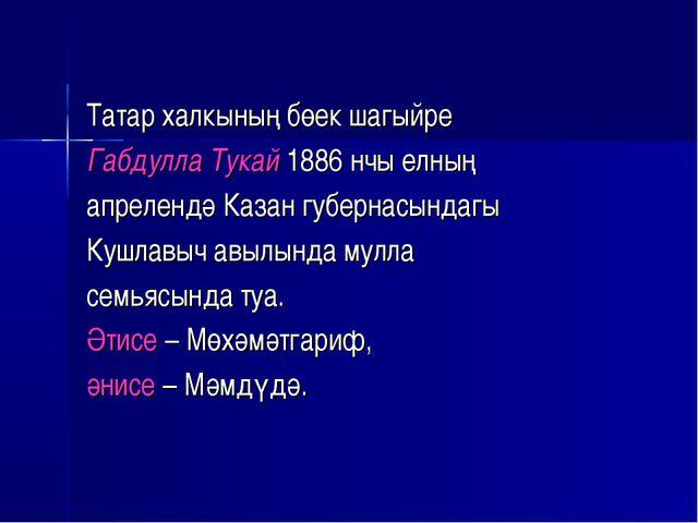 Татар халкының бөек шагыйре Габдулла Тукай 1886 нчы елның апрелендә Казан губ...