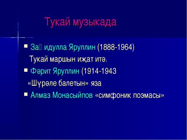 Тукай музыкада Заһидулла Яруллин (1888-1964) Тукай маршын иҗат итә. Фәрит Яр...