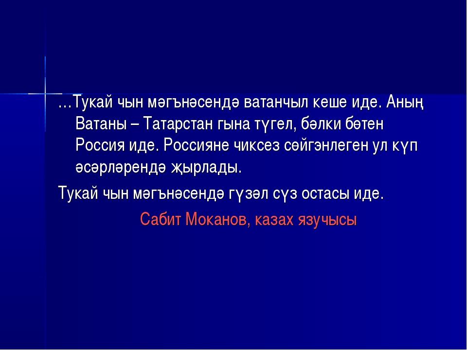 …Тукай чын мәгънәсендә ватанчыл кеше иде. Аның Ватаны – Татарстан гына түгел,...