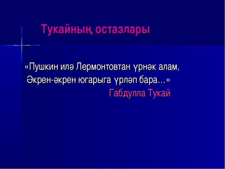 Тукайның остазлары «Пушкин илә Лермонтовтан үрнәк алам, Әкрен-әкрен югарыга...
