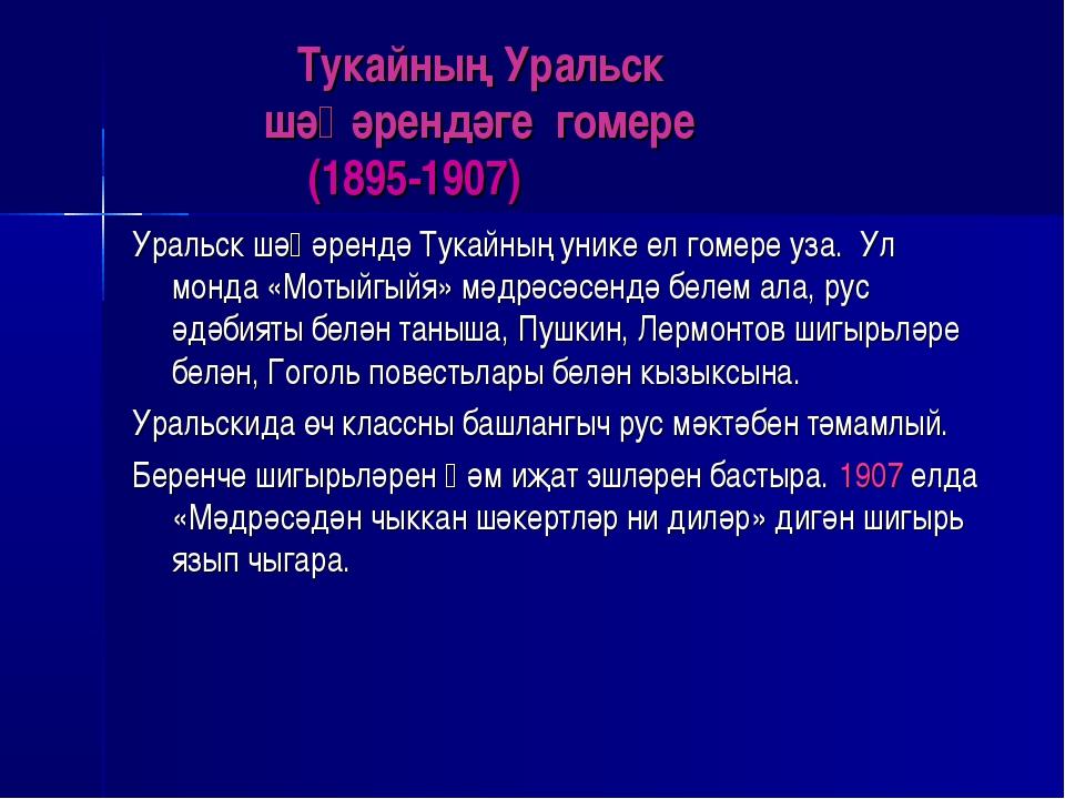 Тукайның Уральск шәһәрендәге гомере (1895-1907) Уральск шәһәрендә Тукайның у...