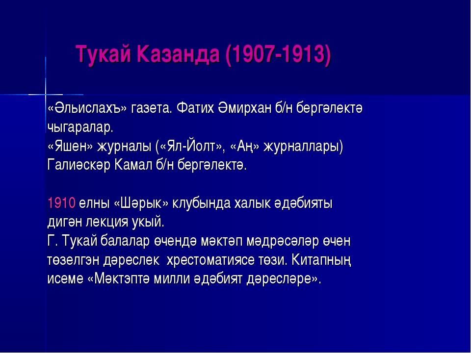 Тукай Казанда (1907-1913) «Әльислахъ» газета. Фатих Әмирхан б/н бергәлектә ч...