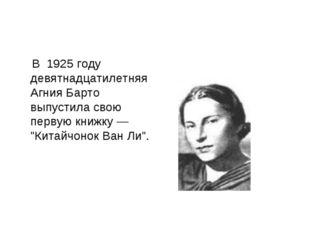 """В 1925 году девятнадцатилетняя Агния Барто выпустила свою первую книжку — """"К"""