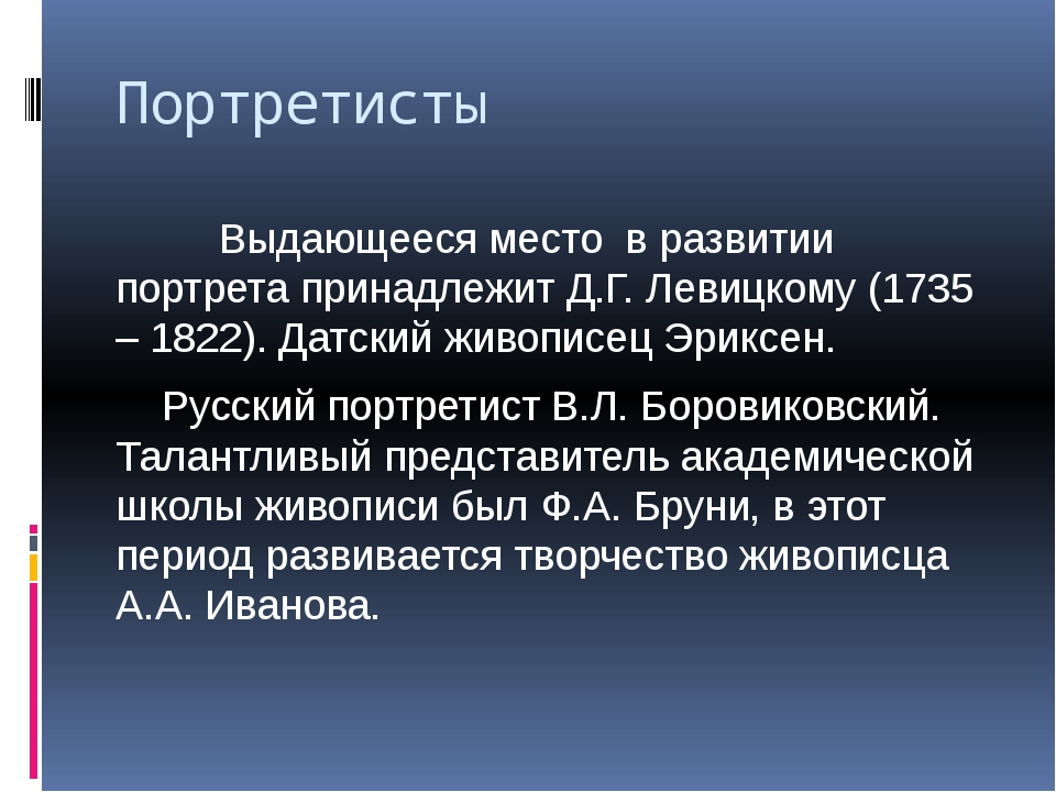 Портретисты Выдающееся место в развитии портрета принадлежит Д.Г. Левицкому (...